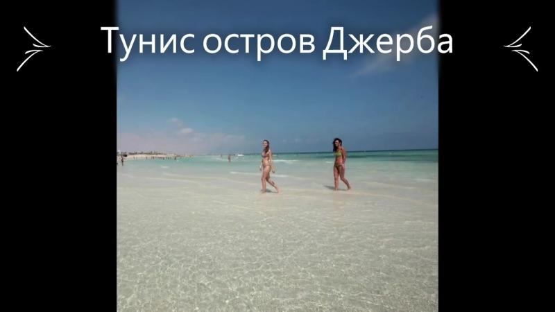 Тунис остров Джерба Seabel Rym Beach 4*
