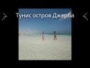 Тунис остров Джерба Seabel Rym Beach 4 *