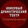 Камерный драматический театр Алевтины Буханченко