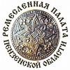 Ассоциация Ремесленная палата Пензенской области