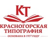 Красногорская типография