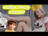 Девушка с волосатыми ногами снялась в рекламе Adidas!