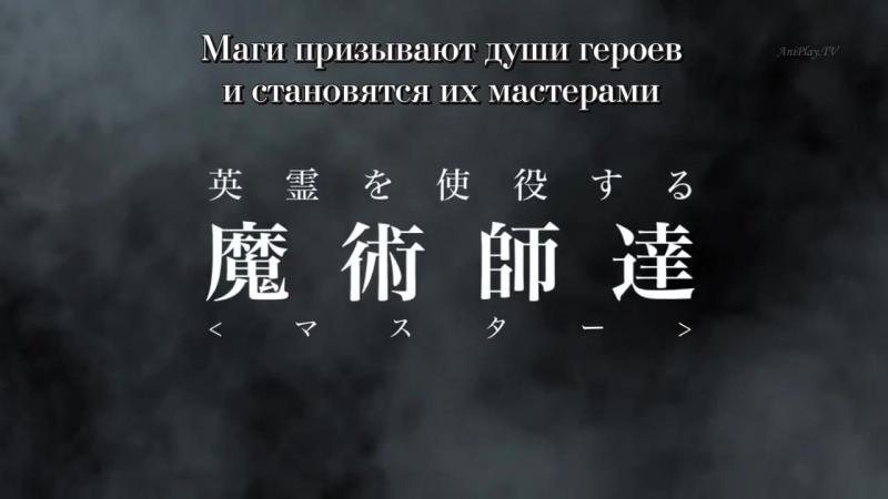 Судьба/Ночь схватки: Прикосновение небес [трейлер] [Русские субтитры AniPlay.TV] Fate/Stay night: Heavens Feel