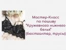 Приглашение на МК Ажурный комплект нижнего белья