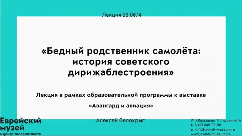 «Бедный родственник самолета: история советского дирижаблестроения»