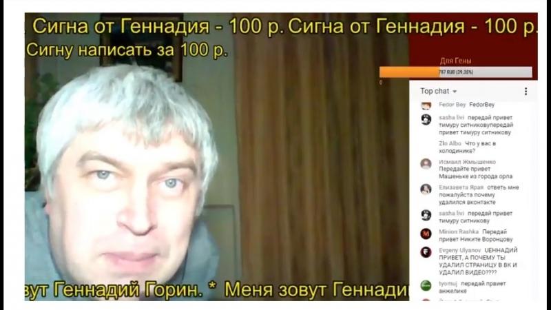 Геннадий Горин передает привет ЦПГ