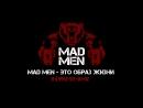 Эксклюзивный тур по клубу Mad Men
