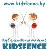 Центр детского фехтования  KIDS FENCE в Минске