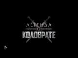 «Легенда о Коловрате» | Официальный трейлер (FHD) | (2017)