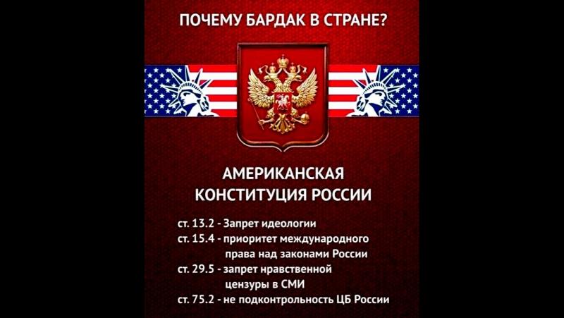 Совместная российско-американская революция - Ельцин о принятой при поддержке США Конституции РФ. (04.01.1994)