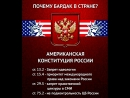 Совместная российско американская революция Ельцин о принятой при поддержке США Конституции РФ 04 01 1994