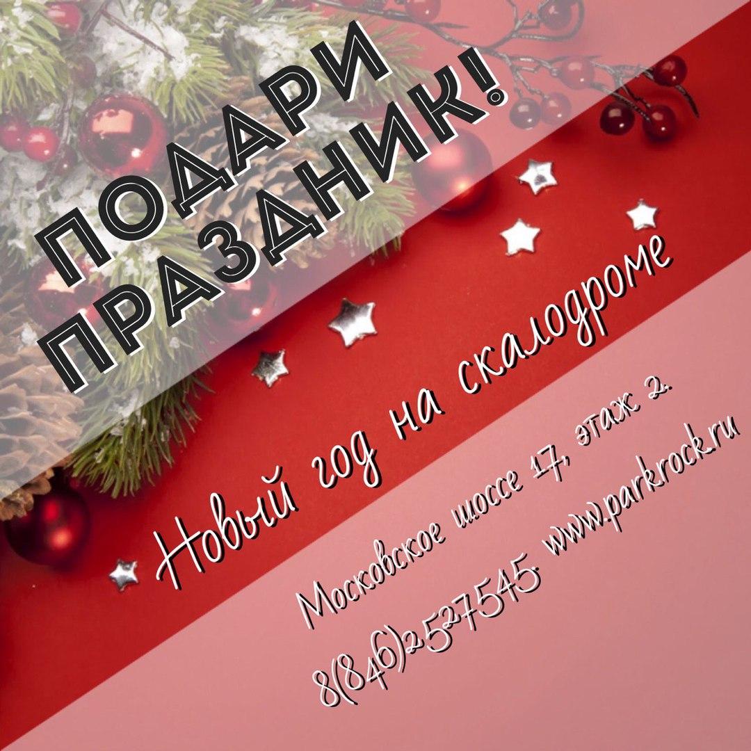 Афиша Самара Детский Новый год на скалодроме!!!