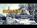 Специальный репортаж Соревнования русских троек