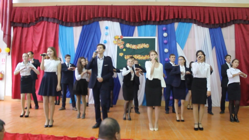 Выступление одиннадцатиклассников на День Учителя)