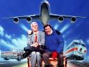 Самолетом, поездом, машиной  Planes, Trains And Automobiles. 1987 Перевод Алексея Михалева