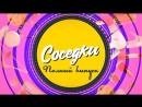 СОСЕДКИ (полный выпуск) - 12.10.2017