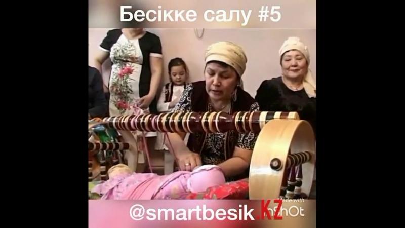 5 Бесікке бөлеу , қырқынан шығару @kazah_besik бесик