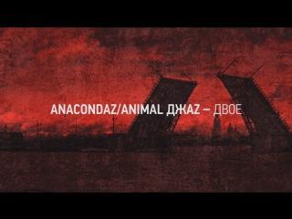 Anacondaz – Двое feat. Animal Джаz (OFFICIAL LYRIC VIDEO)