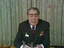 Поздравление Генерального секретаря ЦК КПСС Л. И. Брежнева детей с Новым, 1979-м годом