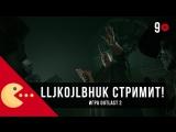 Outlast 2 - Школьник стримит!