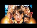 Гарри Поттер и философский камень / Harry Potter and the Sorcerers Stone
