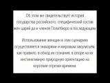 Мужчины, женщины и *постельные схемы*(отрывок из книги Виктора Ефимова - Курс Эпохи Водолея)