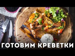 Креветки с ароматом копчения рецепт от шефа Мужская Кулинария