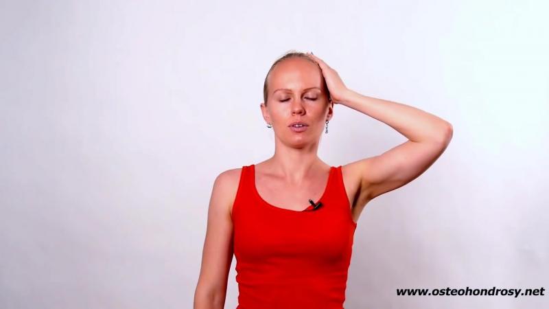 ГЛАВНЫЕ упражнения при шейном остеохондрозе. ШЕЙНЫЙ ОСТЕОХОНДРОЗ – упражнения с Александрой Бониной