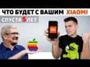 Andro-news Смартфон Xiaomi спустя 5 лет… Apple в Шоке!