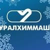 """АО """"Уралхиммаш"""" УЗХМ"""
