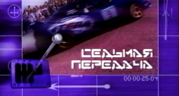 "Седьмая передача (М1, август 2003) Ралли ""Гуково"""
