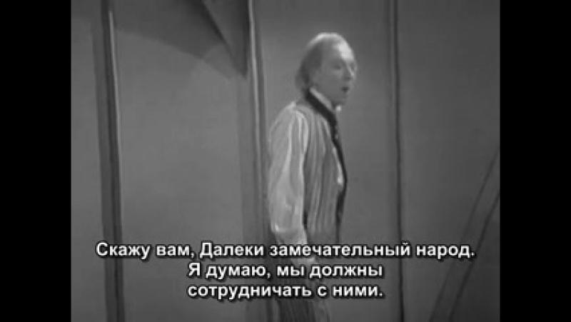 Доктор Кто Классический 1 сезон 2 серия 3 эпизод «Побег» Русские субтитры