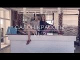 J. Balvin, Willy William - Mi Gente - Nastya & Alaska Choreography