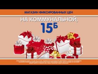 Магазин фиксированных на Коммунальной 15 # Новогодняя распродажа уже началась