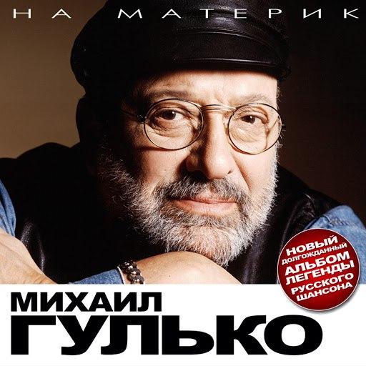 Михаил Гулько альбом На материк