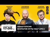 ААААутопсия (№9). Вскрытие игры Half-Life 2