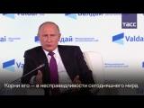 Путин об уничтожении террористов в Сирии