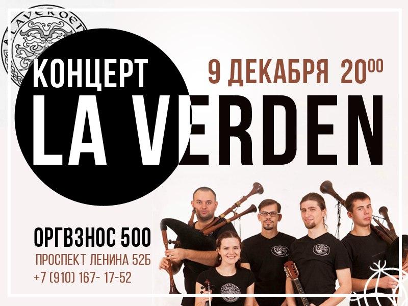 Афиша Тула LaVerden - фолк-группа в арт-кафе Хвощ