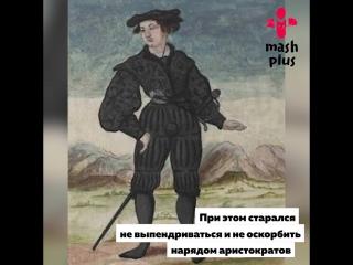 Бухгалтер Маттеус Шварц — фешн-блогер XVI века
