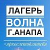 "ДОЛ ""ВОЛНА"" | АНАПА | ТУРОПЕРАТОР ""12 МЕСЯЦЕВ"""