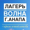 "ДОЛ ""ВОЛНА""   АНАПА   ТУРОПЕРАТОР ""12 МЕСЯЦЕВ"""