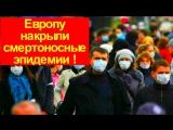 Эпидемия в Европе штамм нового гриппа Франция ! Более 1 миллиона человек !!!
