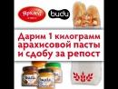 Итоги конкурса совместного с арахисовой пастой BUDU. 19.02.18г