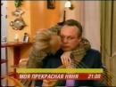 Кадетство Моя прекрасная няня СТС 18 09 2006 Анонс