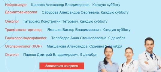 Ховрин дмитрий владимирович нейрохирург
