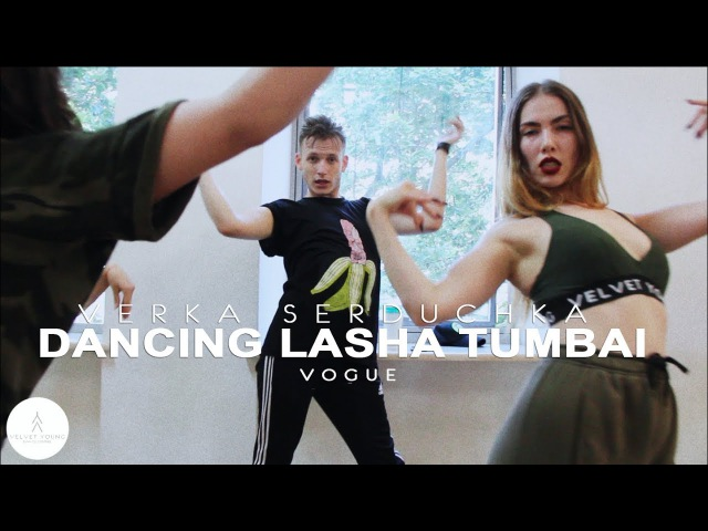 Verka Serduchka – Dancing Lasha Tumbai vogue by Artemiy Lazarev | VELVET YOUNG DANCE CENTRE