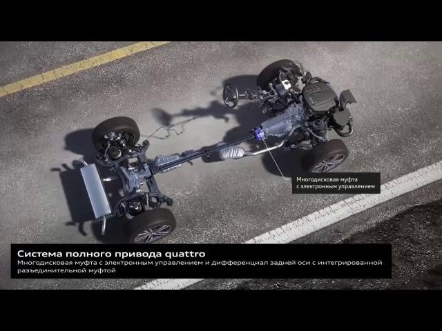 Audi Q5 полный привод quattro с технологией ultra