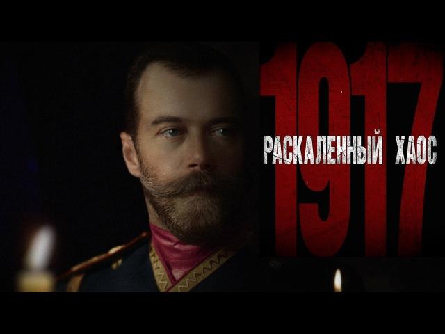 «Раскалённый хаос 1917» Николай II