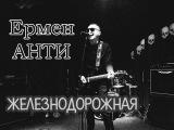 Ермен Анти – Железнодорожная