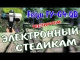 Тест электронного стедикам Feiyu FY-G4 QD  Электронный стабилизатор. Тестируем на природе
